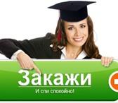 Изображение в Образование Курсовые, дипломные работы Если вы пишете: диссертации, дипломные, курсовые, в Москве 1000