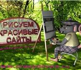 Фотография в Компьютеры Создание web сайтов Интернет сайт - визитная карточка Вашей компании в Москве 3500