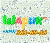 Foto в Развлечения и досуг Организация праздников Продажа и доставка воздушных шаров в г.Екатеринбург в Екатеринбурге 1500