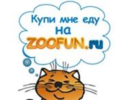 Фото в Домашние животные Корм для животных Приобрести корм для собак сегодня не является в Тюмени 700