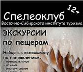 Фотография в Спорт Спортивные клубы, федерации Спелеоклуб Восточно-Сибирского института в Красноярске 0