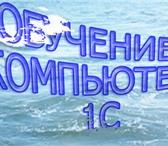 Изображение в Образование Курсы, тренинги, семинары Обучение по специальностям дополнительного в Калининграде 0