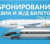 Фото в Отдых и путешествия Турфирмы и турагентства Собираетесь в путешествие и не знаете где в Москве 0