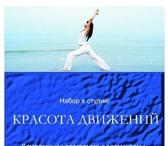 Изображение в Красота и здоровье Фитнес Различные фитнес направления, индивидуальный в Калининграде 1000