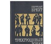 Фото в Хобби и увлечения Книги Бертольд Брехт (1898 - 1956) – один из крупнейших в Москве 0