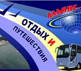Фотография в Отдых и путешествия Турфирмы и турагентства Туристическая компания Альянс-Тур предлагает в Краснодаре 800