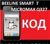 Изображение в Телефония и связь Мобильные телефоны оды разблокировки для работников салонов в Калининграде 11
