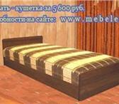 Фотография в Мебель и интерьер Мебель для спальни Кровать -кушетка с матрасом и вместительным в Москве 5600
