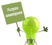 Изображение в Строительство и ремонт Электрика (услуги) Монтаж,демонтаж полный и частичный электропроводки.Установка в Улан-Удэ 1