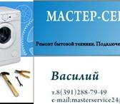 Изображение в Электроника и техника Стиральные машины Качественный ремонт автоматических стиральных, в Красноярске 150