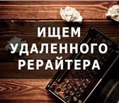 Фотография в Работа Работа на дому Ищем удаленного рерайтера/копирайтера для в Волгограде 0