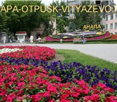 Фотография в Отдых и путешествия Гостиницы, отели ANAPA-OTPUSK-VITYAZE VO.RU  и   PARALIYA-ANAPA.RU в Москве 1