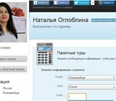 Изображение в Отдых и путешествия Туры, путевки Помогу вам и вашим родным подобрать и забронировать в Екатеринбурге 0