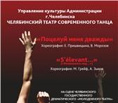 Фотография в Развлечения и досуг Театры -Следующие выступления уже 19 МАЯ- -Челябинский в Челябинске 200