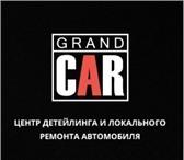 Фотография в Авторынок Пленки Мастерская GrandCar осуществляет комплекс в Воронеже 0