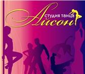 Изображение в Красота и здоровье Фитнес Cтудия танца «Айсон» приглашает вас окунуться в Сыктывкаре 0