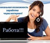 Изображение в Работа Работа на дому Есть возможность, при желании, тратить свободное в Москве 25000