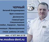 Foto в Красота и здоровье Стоматологии Врач -стоматолог Черный Виталий Владимирович в Балашихе 0