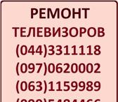 Фото в Электроника и техника Телевизоры Ремонт телевизоров Киев: Днепровский, Оболонский, в Киеве 300