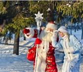 Foto в Развлечения и досуг Организация праздников Открыта запись на вызов Деда Мороза и Снегурочки!Профессиональные в Санкт-Петербурге 1500