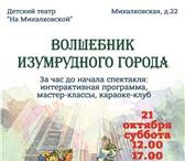 Изображение в Отдых и путешествия Другое Дорогие Друзья!Ждем Вас 21 октября 2017 годав в Москве 300