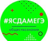 Фотография в Образование Репетиторы Увеличь баллы ЕГЭ-Обществознания за 90 минут! в Москве 999