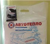 Фотография в Авторынок Утеплители двигателя (автоодеяла) Автотепло (автоодеяло) – утеплитель для двигателя, в Томске 8