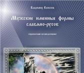Фотография в Хобби и увлечения Книги Родителям и человековедам истинные знания.В в Москве 300
