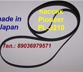 Фотография в Прочее,  разное Разное Пассик для Pioneer PL-J210 пасик производства в Туле 0