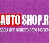 Фотография в Авторынок Тюнинг Интернет-магазин автоаксессуаров «4AutoShop» в Волгограде 300