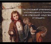 Изображение в Help! Разное Добрые дела всегда возвращаются к тем, кто в Барнауле 4000