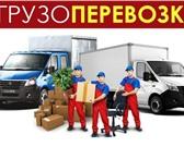 Foto в Авторынок Транспорт, грузоперевозки -Грузовое авто Газели Зилы Иномарки до 5 в Москве 700
