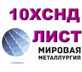 Фото в Строительство и ремонт Строительные материалы Продажей листовой низколегированной стали в Саратове 0
