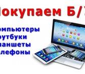 Фото в Компьютеры Ноутбуки Срочная покупка ноутбуков, компьютеров,мониторов,телевизоров,телефонов, в Москве 150000