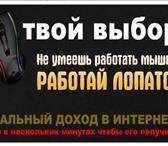 Фото в Работа Работа на дому Требования:- Грамотность- Серьёзное отношение в Оренбурге 15000