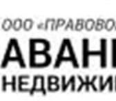 Фото в Недвижимость Разное ООО «Правовой Центр «Авангард-недвижимость»» в Москве 0