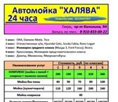 """Фотография в Авторынок Автомойки Автомойка """"ХАЛЯВА"""" 24 часа!Тверь,  пр-т Калинина, в Твери 50"""