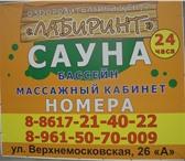 Изображение в Отдых и путешествия Разное Оздоровительный центр сауна Лабиринт!Предлагает в Новороссийске 900
