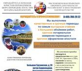 Фотография в Отдых и путешествия Товары для туризма и отдыха Обращайтесь к команде юристов-переводчиков в Москве 400