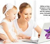 Foto в Работа Работа на дому Мамочки в декрете, будущие мамы, а также в Нальчике 25000