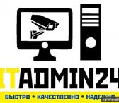 Изображение в Электроника и техника Видеокамеры Компания ITadmin24 предлагает Вам свои услуги в Москве 0