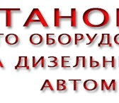 Изображение в Авторынок Тюнинг Астрон-АвтоГаз предлагает уникальный комплект в Москве 30000