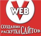 Изображение в Компьютеры Создание web сайтов Веб-студия V-Web. ru предлагает разработку в Москве 0