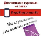 Фотография в Образование Курсовые, дипломные работы У нас вы можете заказать написание реферата, в Омске 300