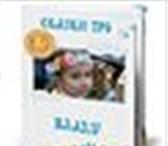 Foto в Для детей Детские книги Персональные сказки для ребенка   это книга в Санкт-Петербурге 800