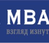 Foto в Образование MBA Чтобы полностью реализовать свой личностный в Москве 0