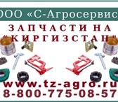 Фотография в Авторынок Пресс-подборщик Запчасти на пресс подборщик Киргизстан предлагает в Владимире 34800