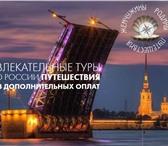 Изображение в Отдых и путешествия Туры, путевки Туры в Карелию из Санкт-Петербурга, туроператор в Санкт-Петербурге 0