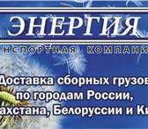 Фото в Авторынок Транспорт, грузоперевозки Курьерская служба «ЭНЕРГИИ» для вашего удобства в Хабаровске 0
