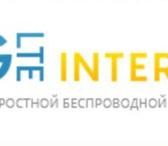 Изображение в Телефония и связь Разное Лучший беспроводной безлимитный интернет в Москве 600
